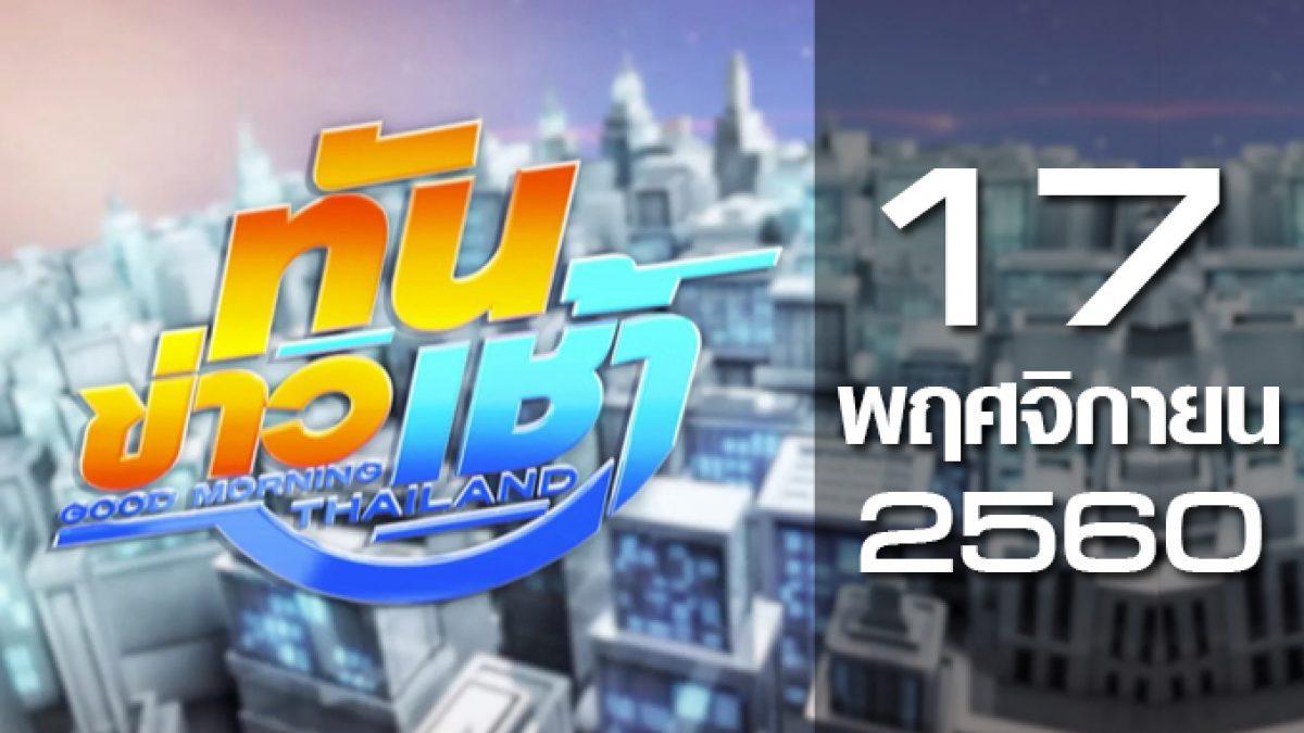 ทันข่าวเช้า Good Morning Thailand 17-11-60
