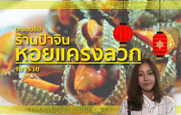 ตะลอนชิม รับตรุษจีน หอยแครงบาร์ เยาวราช