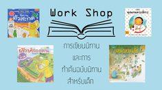 กลุ่มไม้ขีดไฟ เปิด Workshop การเขียนและทำต้นฉบับนิทานสำหรับเด็ก