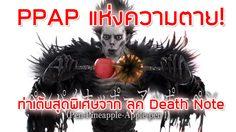 PPAP แห่งความตาย! ท่าเต้นสุดพิเศษจาก ลุค Death Note