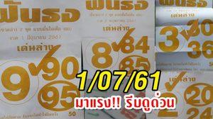 เปิดหวยซอง งวดวันที่ 1 ก.ค. 61 มีเลขเด็ดจากสำนักดังเพียบ อย่าพลาด!