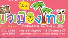 """เตรียมพบ """" เที่ยวฟรีมีจริง """" เทศกาลเที่ยวเมืองไทย 2556"""