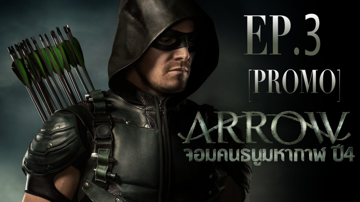 Arrow จอมคนธนูมหากาฬ ปี4 EP.3 [PROMO]