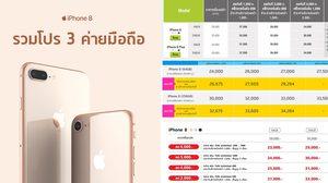 รวมโปร iPhone 8 และ 8 Plus ของ 3 ค่ายมือถือ ราคาเริ่มต้น 23,000 บาท!!