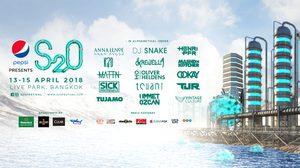 S2O Songkran Music Festival 2018 ปาร์ตี้แห่งปี พร้อมดีเจชื่อดังระดับโลกตลอด 3 วันเต็ม