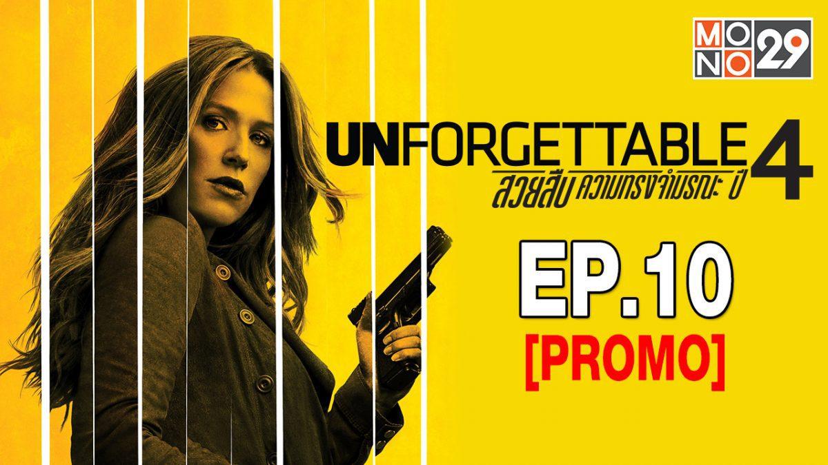 Unforgettable สวยสืบความทรงจำมรณะ ปี4 EP.10 [PROMO]