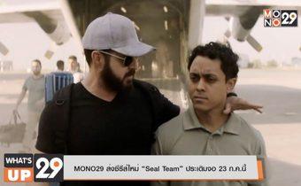 """MONO29 ส่งซีรีส์ใหม่ """"Seal Team"""" ประเดิมจอ 23 ก.ค.นี้"""