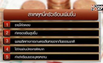 คนไทยอ่วมหนี้ท่วมหัว หลังรายได้หด