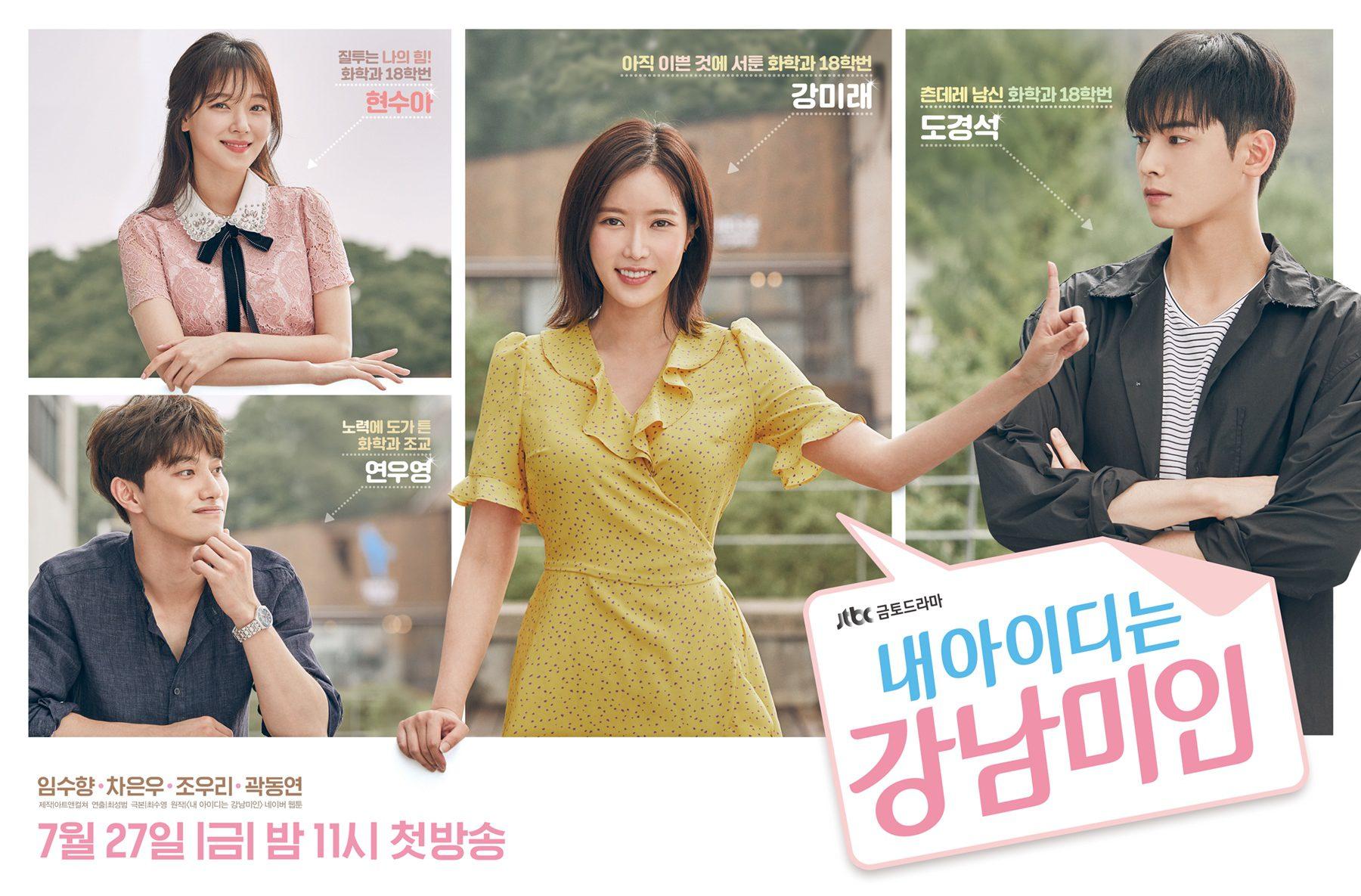 เรื่องย่อซีรีส์เกาหลี My ID Is Gangnam Beauty