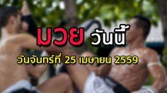 โปรแกรมมวยไทยวันนี้ วันจันทร์ที่ 25 เมษายน 2559