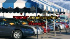 รถบ้าน สภาพดีกว่ารถเต็นท์…จริงเหรอ??