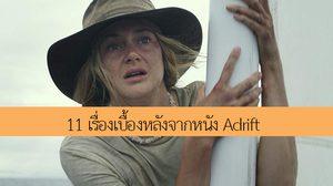 11 เรื่องเบื้องหลังจากหนัง Adrift ที่จะทำให้ไม่อยากพลาดทริปเที่ยวทะเลไปกับหนังเรื่องนี้
