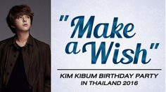 คิม คิบอม ประกาศ! จัดแฟนมีตติ้งฉลองวันเกิด ที่เมืองไทย!