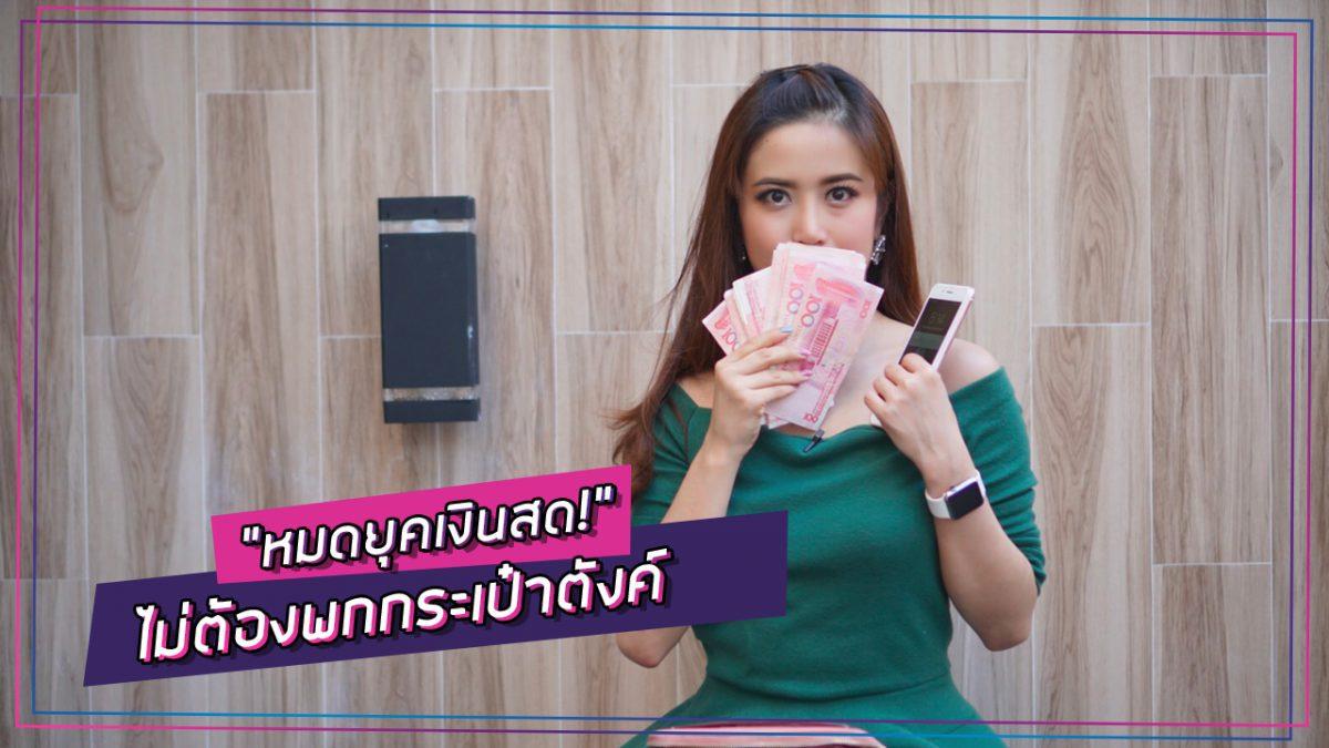 หมดยุคเงินสด! ไม่ต้องพกกระเป๋าตังค์ ไม่ต้องมีตู้ ATM