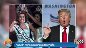 ประธานาธิบดีโดนัลด์ ทรัมป์ กับกระแสข่าวเหยียดเพศหญิง