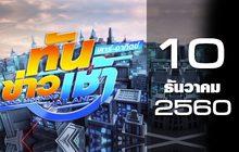 ทันข่าวเช้า เสาร์-อาทิตย์ Good Morning Thailand 10-12-60