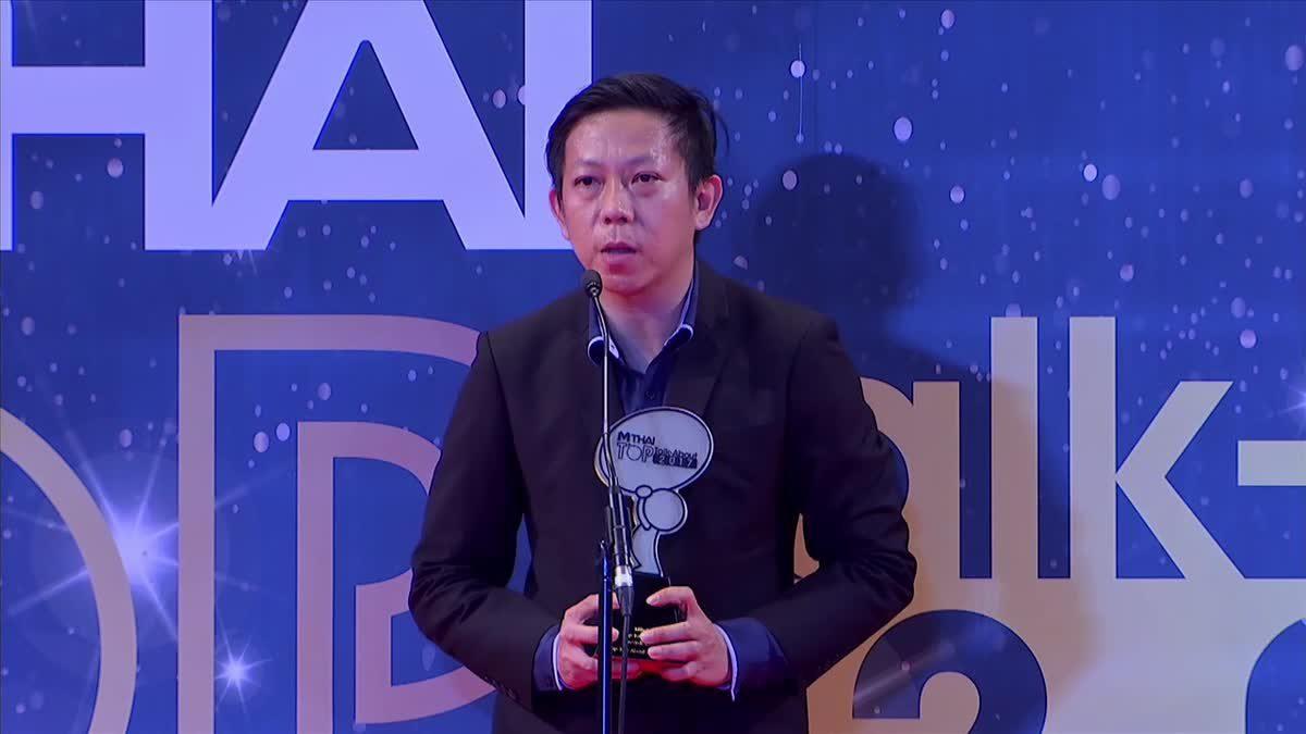 สอง ทนงศักดิ์ นักแบดมินตัน (รับแทน) รางวัล Top Talk - About Sportperson 2017