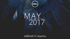 "Dell มอบโปรสุดร้อนแรง ""Special Promotion of May"" ตั้งแต่วันนี้ – 31 พฤษภาคมศกนี้"