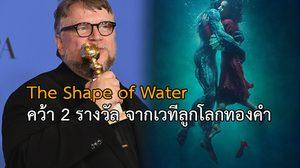 The Shape of Water คว้า 2 รางวัล จากเวทีลูกโลกทองคำ