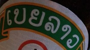 เที่ยวกิน-กินเที่ยว 6 ร้านอร่อย ใน เวียงจันทน์ (ส.ป.ป.ลาว)