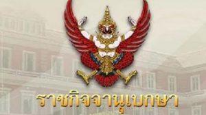 ราชกิจจาฯ เผยแพร่ประกาศ ห้ามจอดรถบนถนนงามวงศ์วาน-ติวานนท์