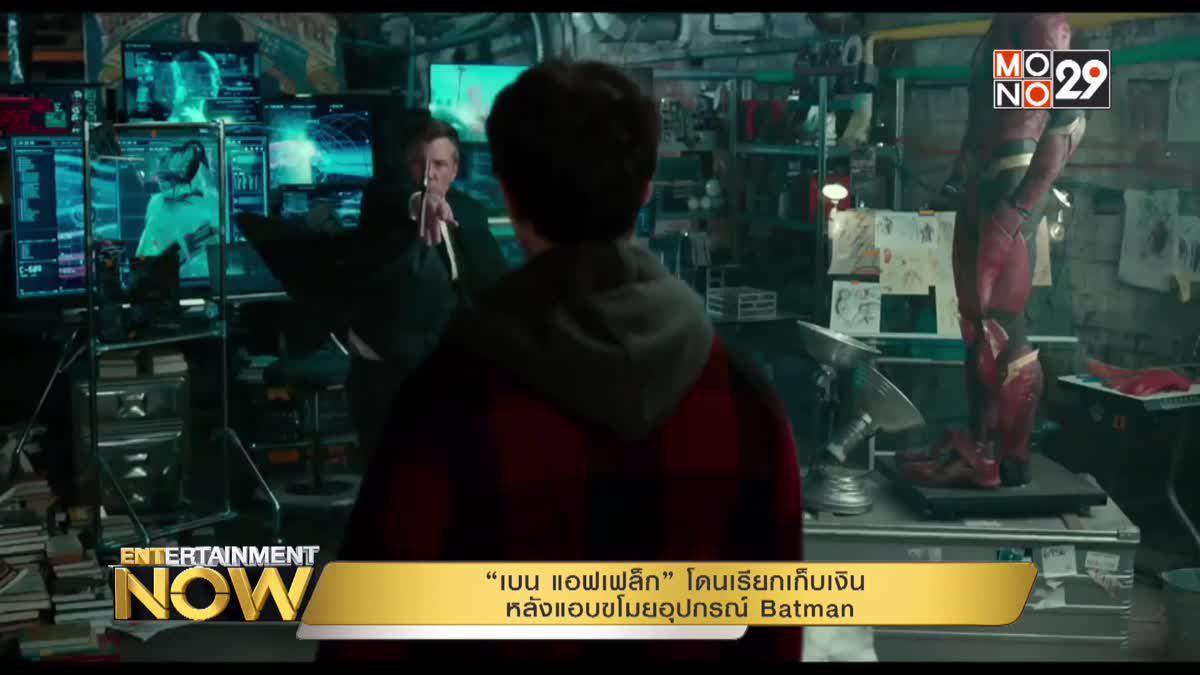 """""""เบน แอฟเฟล็ก"""" โดนเรียกเก็บเงิน หลังแอบขโมยอุปกรณ์ Batman"""
