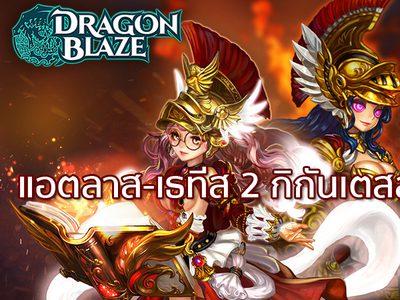 Dragon Blaze อัพเดทไททั่นใหม่ล่าสุด 2 ตัวสุดเมพ! สมกับที่รอคอย