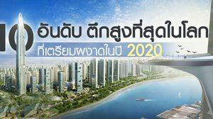 10 อันดับ ตึกสูงที่สุดในโลก ที่เตรียมผงาดในปี 2020