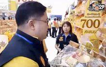 สุ่มตรวจร้านขายสังฆภัณฑ์ป้องกันเอาเปรียบผู้บริโภค