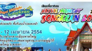 เทศกาล หาดใหญ่ มิดไนท์สงกรานต์ 2554