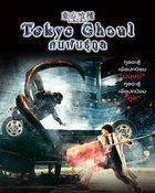 Tokyo Ghoulคนพันธ์ุกูล