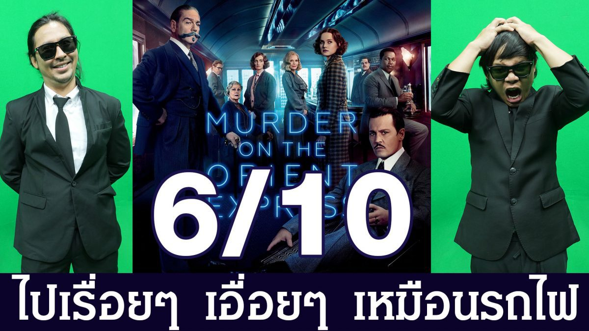 แลหนัง อีหยังวะ EP.13 : Murder on the Orient Express