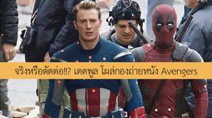 จริงหรือตัดต่อ!!? เดดพูล เข้าฉากเดินเคียงข้าง กัปตันอเมริกา กลางกองถ่ายหนัง Avengers