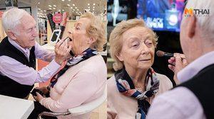 นี่แหละคือรักแท้! คุณตาวัย 84 เรียนแต่งหน้าเพื่อช่วยเหลือภรรยาที่กำลังจะตาบอด
