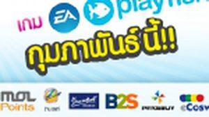 MOL ได้รับการแต่งตั้งให้เป็นผู้จำหน่ายบัตรเติมเงิน เกม EA และ Playfish