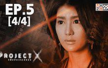 Project X แฟ้มลับเกมสยอง EP.05 [4/4]