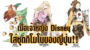 น่ารักมาก!! Disney Princess กับชุดกิโมโนเอกลักษณ์ประเทศญีปุ่น