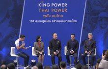 """""""คิง พาวเวอร์"""" มอบสนามฟุตบอลหญ้าเทียมแห่งแรกภายใต้โครงการ """"100 สนามฟุตบอล สร้างพลังเยาวชนไทย"""""""