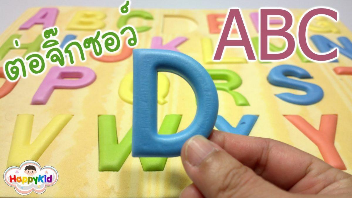 จิ๊กซอว์โฟม ABC | ตัวต่อ A-Z | หัดอ่าน หัดเขียน ABC | Learn ABC with Alphabet Puzzle