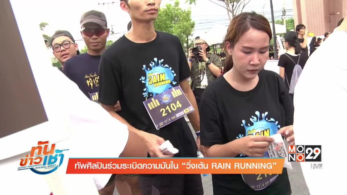AVATAR: Discover Pandora Bangkok ปิดฉากสวยงาม