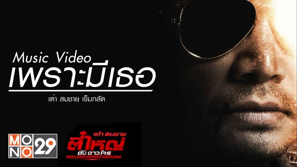 เพราะมีเธอ : เต๋า สมชาย (Ost. ตี๋ใหญ่ ดับ ดาว โจร) [Official MV]