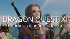 Dragon Quest XI อัปเดตรายละเอียดใหม่ๆ ตั้งแต่ตัวละครยันแผนที่โลก