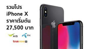 รวมโปรฯ iPhone X จาก 3 ค่ายมือถือ AIS, dtac และ true อัพเดทล่าสุดราคาเริ่มต้น 27,500 บาท!!