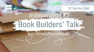 Independent Book Builders' Talk 2 ใครๆ ก็ทำหนังสือของตัวเองได้