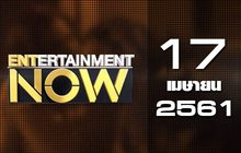 Entertainment Now Break 1 17-04-61