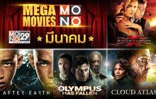 Mega Movie มหันตภัยป่าช้าแตกรับมีนากับ MONO29