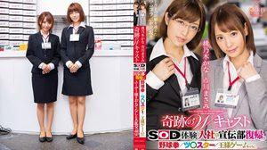 SOD x Ai จับสองพีอาร์สาว Masami Ichikawa และ Kana Momonogi เล่นเสียวกลางออฟฟิศ