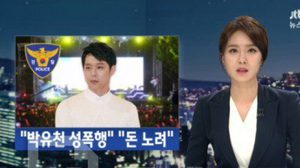ยูชอน JYJ ถูกแจ้งความ 'ข่มขืนสาวบาร์!' – ต้นสังกัดเผย พร้อมยืนยันความบริสุทธิ์