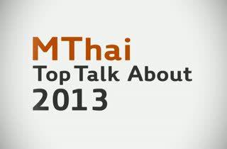 กติกาการมอบรางวัลในงาน MThai Top Talk-About