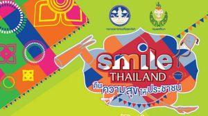 กรมพลศึกษา จัดกิจกรรม Smile Thailand คืนความสุขให้ประชาชน